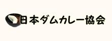 日本ダムカレー協会