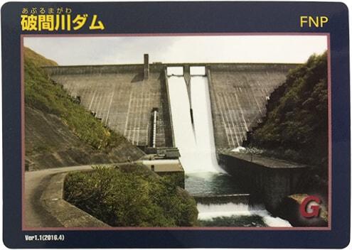 破間川ダムカード(Ver1.1)表