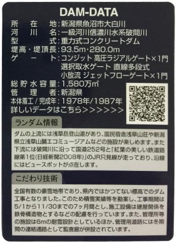 破間川ダムカード(Ver1.1)裏
