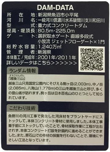 広神ダムカード(Ver2.2)裏