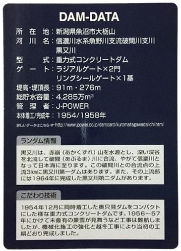 黒又川第一ダムカード(Ver1.0)裏