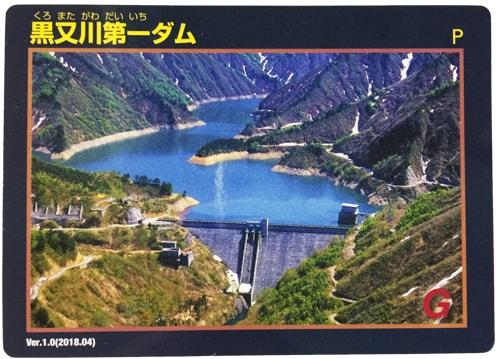 黒又川第一ダムカード(Ver1.0)表